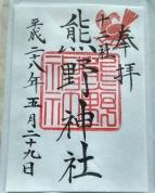 Kumano Shrine seal