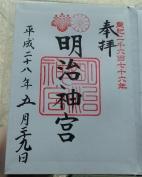 Meiji Jingu Shrine seal
