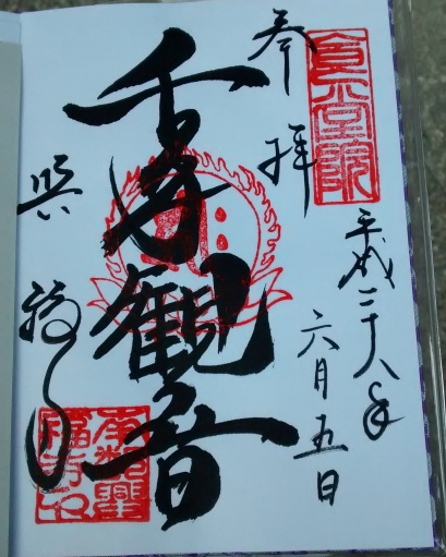 Kōfuku-ji seal