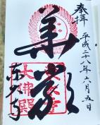Tōdai-ji seal