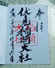 Fushimi Inari-taisha seal