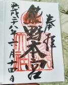 Kumano Hongu Temple seal