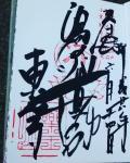 Tokoji Temple seal
