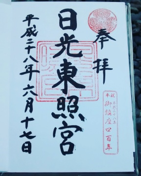 Nikko Toshogu Shrine seal