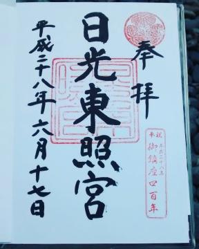 Nikko Toshogu Shrine seal